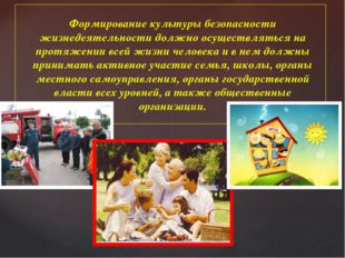 Формирование культуры безопасности жизнедеятельности должно осуществляться на