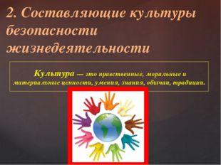 Культура — это нравственные, моральные и материальные ценности, умения, знан