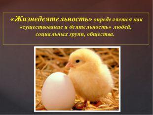 «Жизнедеятельность» определяется как «существование и деятельность» людей, с