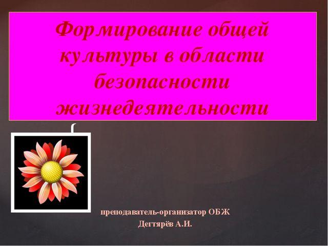 Формирование общей культуры в области безопасности жизнедеятельности преподав...