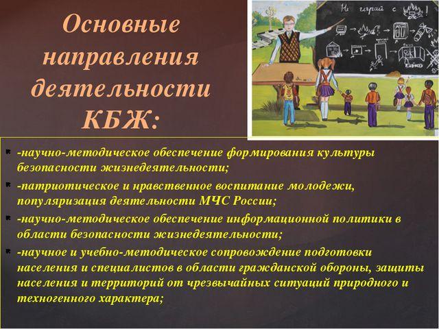 -научно-методическое обеспечение формирования культуры безопасности жизнедеят...