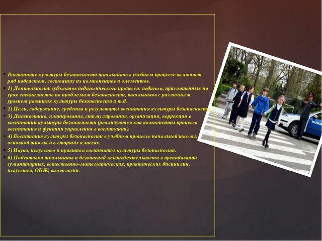 Воспитание культуры безопасности школьников в учебном процессе включает ряд п...