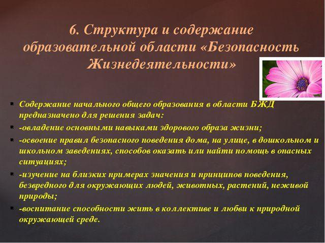 Содержание начального общего образования в области БЖД предназначено для реше...