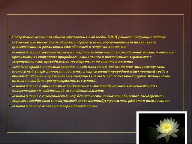 Содержание основного общего образования в области БЖД решает следующие задачи...
