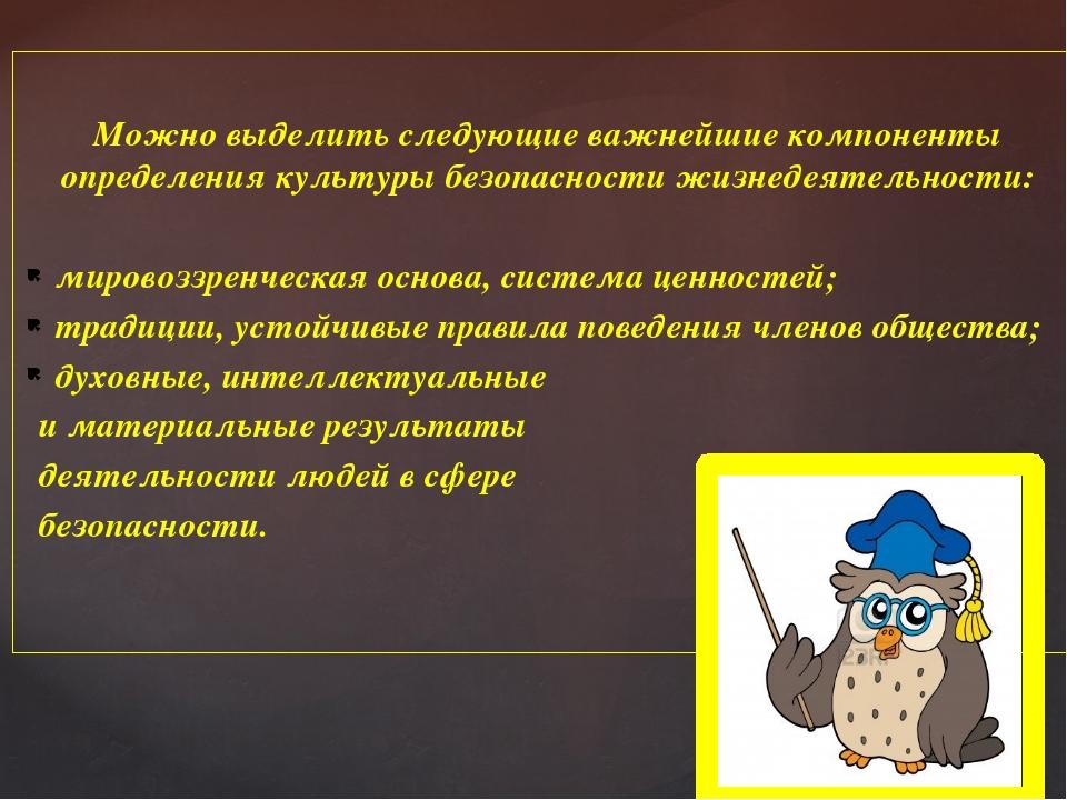 Можно выделить следующие важнейшие компоненты определения культуры безопаснос...