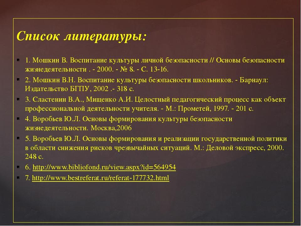 Список литературы: 1. Мошкин В. Воспитание культуры личной безопасности // Ос...
