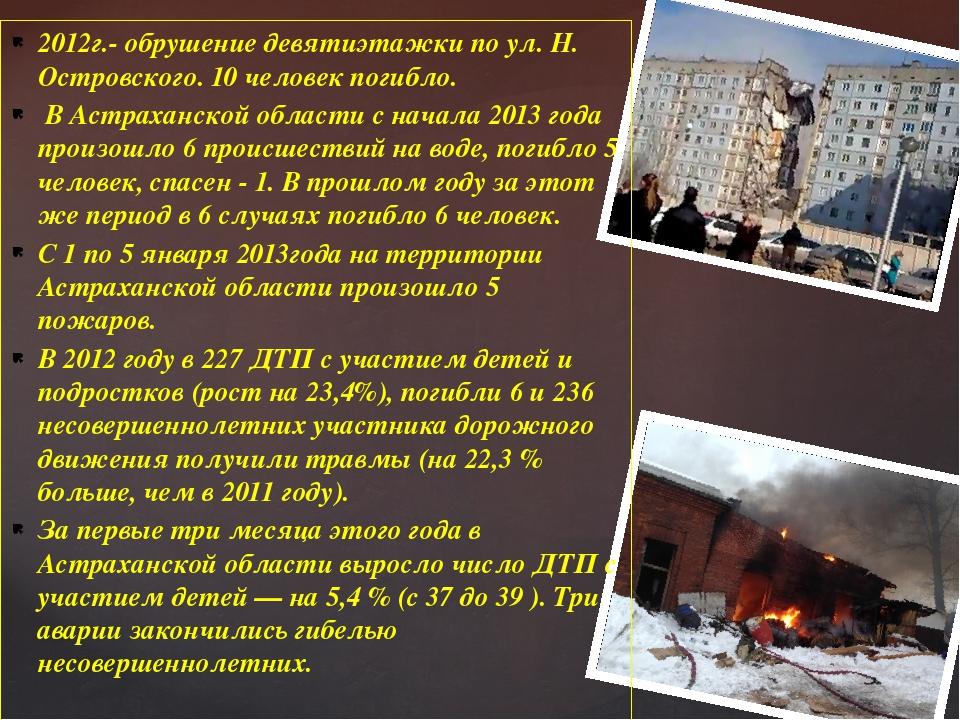 2012г.- обрушение девятиэтажки по ул. Н. Островского. 10 человек погибло. В А...