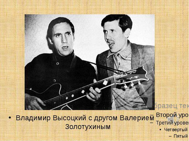 Владимир Высоцкий с другом Валерием Золотухиным