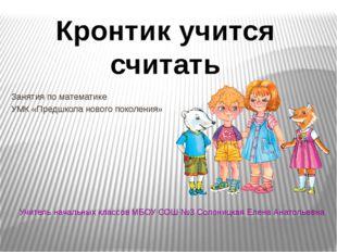 Занятия по математике УМК «Предшкола нового поколения» Кронтик учится считать