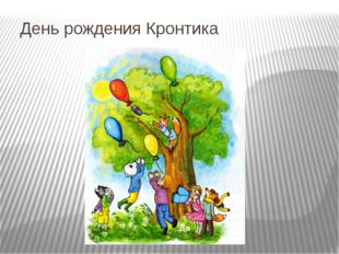 День рождения Кронтика