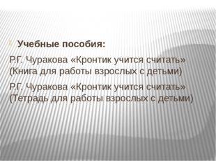 Учебные пособия: Р.Г. Чуракова «Кронтик учится считать» (Книга для работы взр