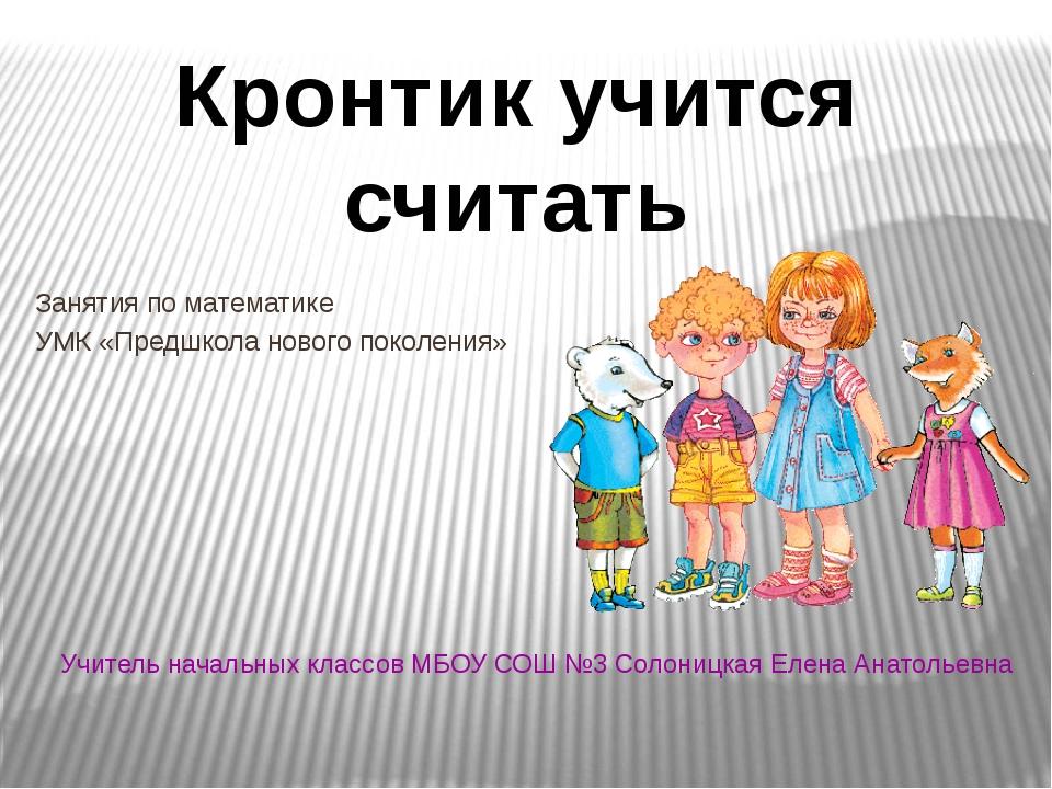 Занятия по математике УМК «Предшкола нового поколения» Кронтик учится считать...