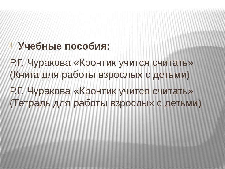 Учебные пособия: Р.Г. Чуракова «Кронтик учится считать» (Книга для работы взр...