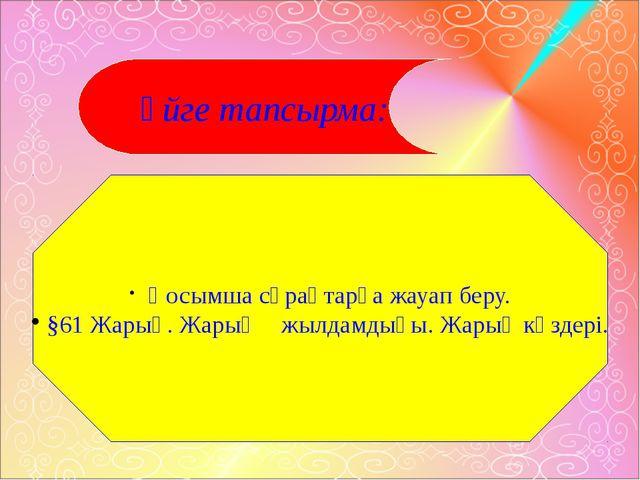 Үйге тапсырма: Қосымша сұрақтарға жауап беру. §61 Жарық. Жарық жылдамдығы. Жа...