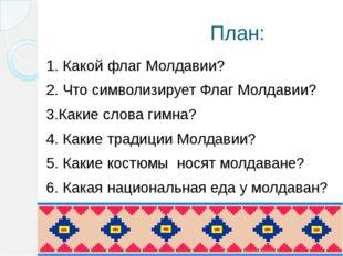 План: 1. Какой флаг Молдавии? 2. Что символизирует Флаг Молдавии? 3.Какие сл