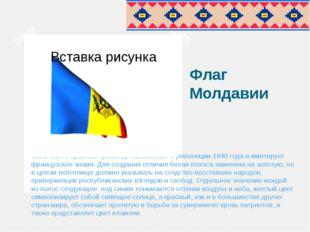 Флаг Молдавии Сине-желто-красный триколор напоминает о революции 1848 года и