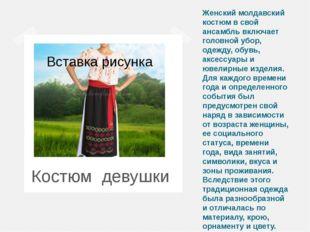 Женский молдавский костюм в свой ансамбль включает головной убор, одежду, обу