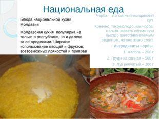 Национальная еда Чорба – это сытный молдавский суп. Конечно, такое блюдо, ка
