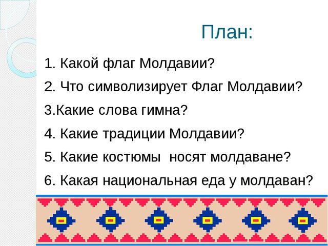 План: 1. Какой флаг Молдавии? 2. Что символизирует Флаг Молдавии? 3.Какие сл...