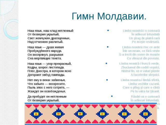 Гимн Молдавии. Наш язык, наш клад нетленный От безверия укрытый, Свет жемчуж...