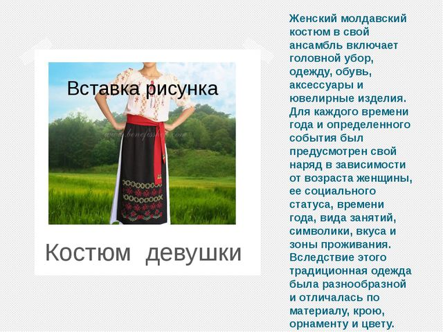 Женский молдавский костюм в свой ансамбль включает головной убор, одежду, обу...