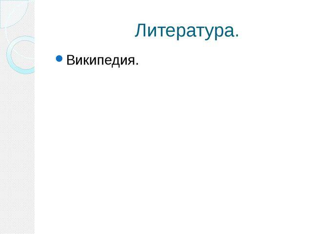 Литература. Википедия.