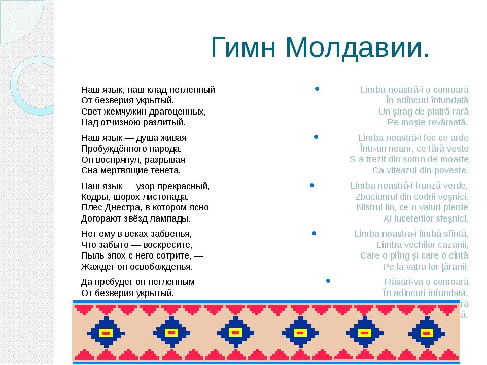 Как стих на молдавском языке