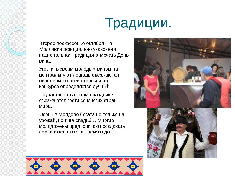 Традиции. Второе воскресенье октября – в Молдавии официально узаконена нацио...