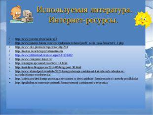 Используемая литература. Интернет-ресурсы. http://www.pcenter-tlt.ru/node/57