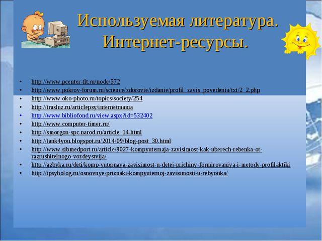 Используемая литература. Интернет-ресурсы. http://www.pcenter-tlt.ru/node/57...