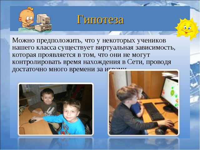 Можно предположить, что у некоторых учеников нашего класса существует виртуал...