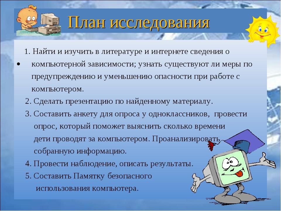 План исследования 1. Найти и изучить в литературе и интернете сведения о комп...