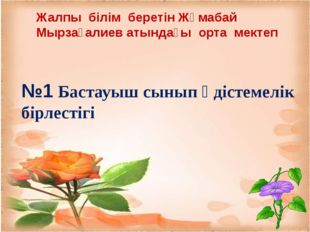 Жалпы білім беретін Жұмабай Мырзағалиев атындағы орта мектеп №1 Бастауыш сын