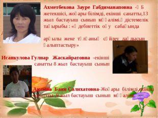 Ахметбекова Зауре Габдиманаповна -ӘБ жетекшісі, жоғары білімді, екінші санат