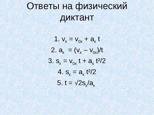 Ответы на физический диктант 1. vх = v0х + aх t 2. aх = (vх – v0х)/t 3. sх =...