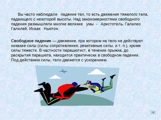 Вы часто наблюдали  падение тел, то есть движения тяжелого тела, падающего...