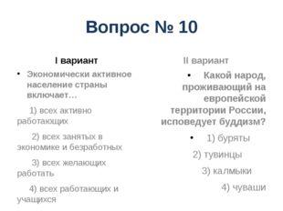 Вопрос № 10 I вариант Экономически активное население страны включает… 1) все