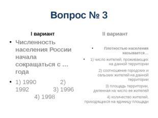 Вопрос № 3 I вариант Численность населения России начала сокращаться с … года