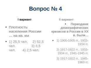 Вопрос № 4 I вариант Плотность населения России … на кв. км 1) 25,5 чел. 2) 5