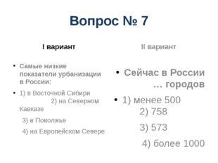 Вопрос № 7 I вариант Самые низкие показатели урбанизации в России: 1) в Восто