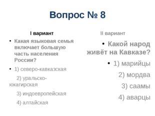 Вопрос № 8 I вариант Какая языковая семья включает большую часть населения Ро
