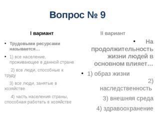 Вопрос № 9 I вариант Трудовыми ресурсами называется… 1) все население, прожив