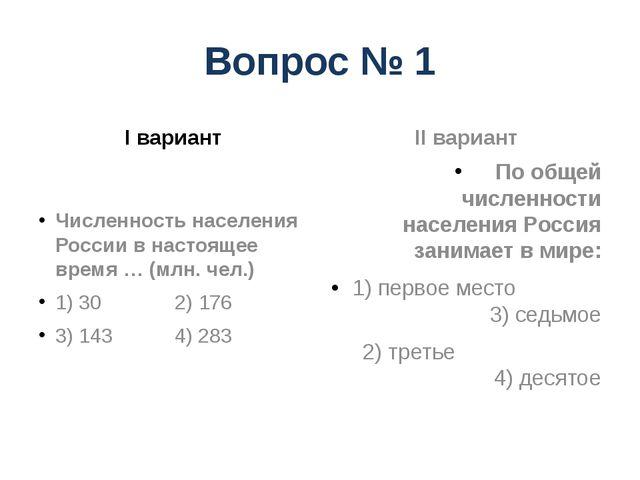Вопрос № 1 I вариант Численность населения России в настоящее время … (млн. ч...