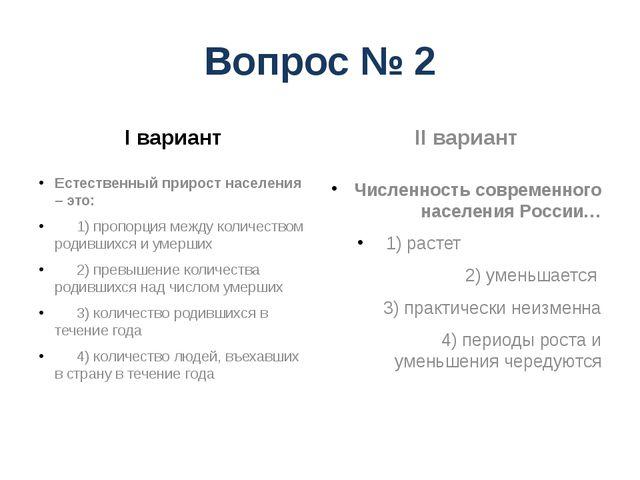 Вопрос № 2 I вариант Естественный прирост населения – это: 1) пропорция межд...