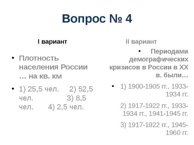 Вопрос № 4 I вариант Плотность населения России … на кв. км 1) 25,5 чел. 2) 5...