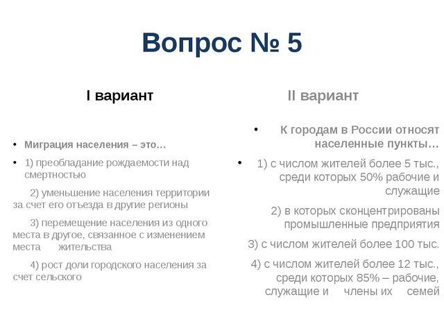 Вопрос № 5 I вариант Миграция населения – это… 1) преобладание рождаемости на...