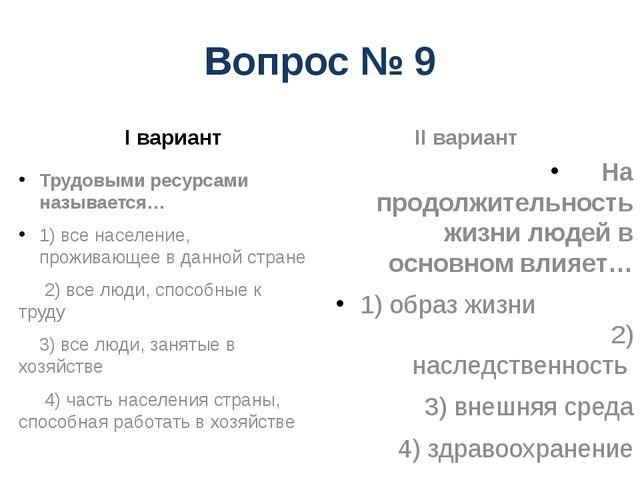 Вопрос № 9 I вариант Трудовыми ресурсами называется… 1) все население, прожив...