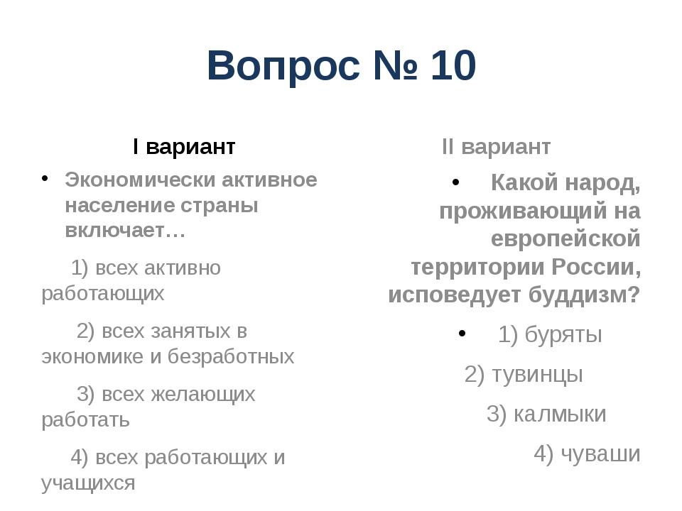 Вопрос № 10 I вариант Экономически активное население страны включает… 1) все...