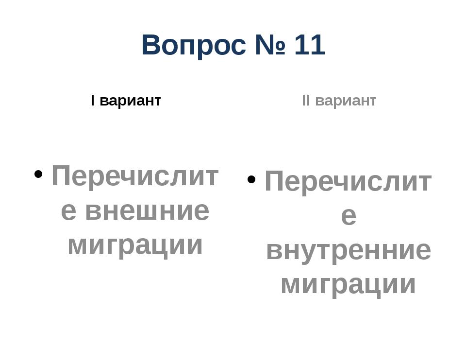 Вопрос № 11 I вариант Перечислите внешние миграции II вариант Перечислите вну...