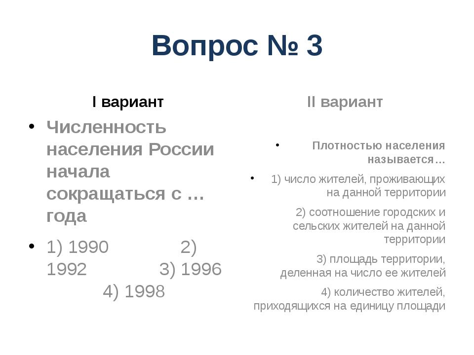 Вопрос № 3 I вариант Численность населения России начала сокращаться с … года...